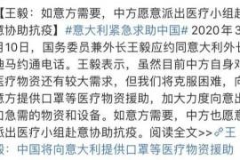 意大利紧急求助中国死神面前只可放下傲漫但网友们却怒了!