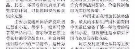 多国禁止粮食出口对中国有何影响那些你不得而知的内幕!