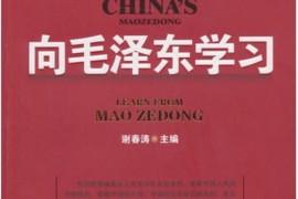 谢春涛谈年轻人为什么崇拜毛泽东?