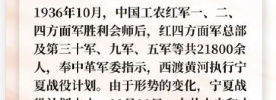 亲,西路军的报道不能这样写:从张国焘到马步芳,翻案何时休?