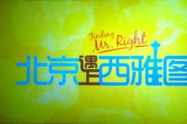彰显人性喜悦之观看《北京遇上西雅图》影评畅想