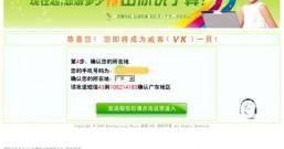 骗你没商量:揭发大骗子网站www.ucanr.cn