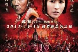 展现女性精神的《杨门女将之军令如山》电影观后感
