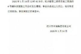 杭州在建罐体爆裂为什么不早点报道死亡人数?