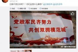 宣传画中的毛主席像被故意遮去,究竟是何居心!