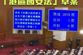 国安法对香港的影响骤然而至这些人将受整顿!