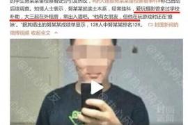 浙大学生努某某背景流出水面高校对他宽容就是对所有受害女生的残忍!