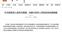 中方制裁美国加拿大有关人员和实体用力越来越猛拜登快招架不住!