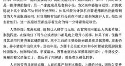 中科院一博士论文走红引发共鸣之黄国平《致谢》全文回放!