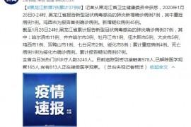 新型冠状感染肺炎最新报告之黑龙江新增7例累计37例疫情进一步爆发