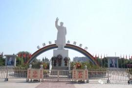 不忘初心 感恩毛主席:南街村隆重纪念毛主席逝世42周年!