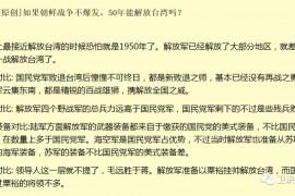 抗美援朝阻碍解放台湾进程?这个黑锅,毛主席不背!