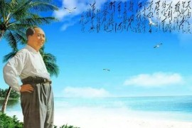 毛泽东军事思想是中国最宝贵的文化遗产