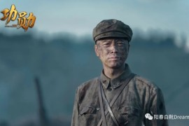 论功勋小安东原型及能够拯救他的唯有共产党之观后感!
