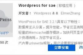 新浪免费空间Sina App Engine搭建WordPress博客