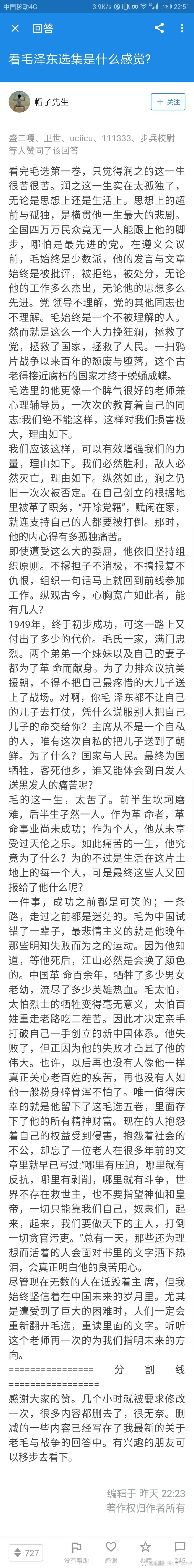 maozedongxuanji.jpg
